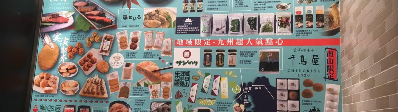 2019年に、初「九州物産展」を開催しました!