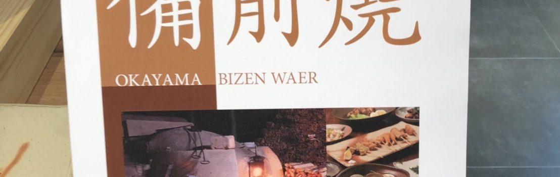 岡山県 備前焼 – 台湾に初上陸