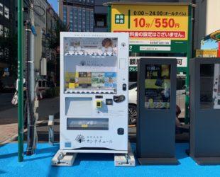 「三井のリパーク」で、プレミアム缶詰が発売開始!? 銀座6丁目から始まる自動販売機の実証実験開始のお知らせ
