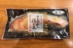 秋サケ大阪味噌