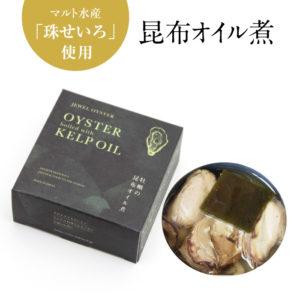 牡蠣の昆布オイル煮