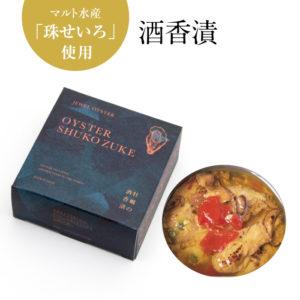 牡蠣の酒香漬(シュコウズケ)