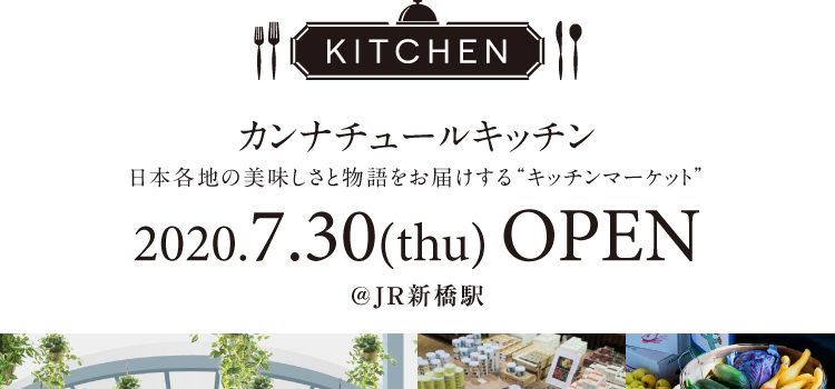 JR新橋駅にてカンナチュールキッチンを実施いたしました。